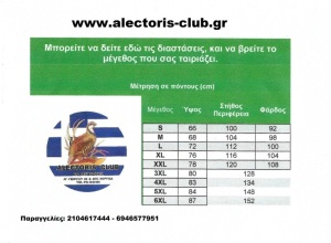 SIZE NUMBER - Αντίγραφο